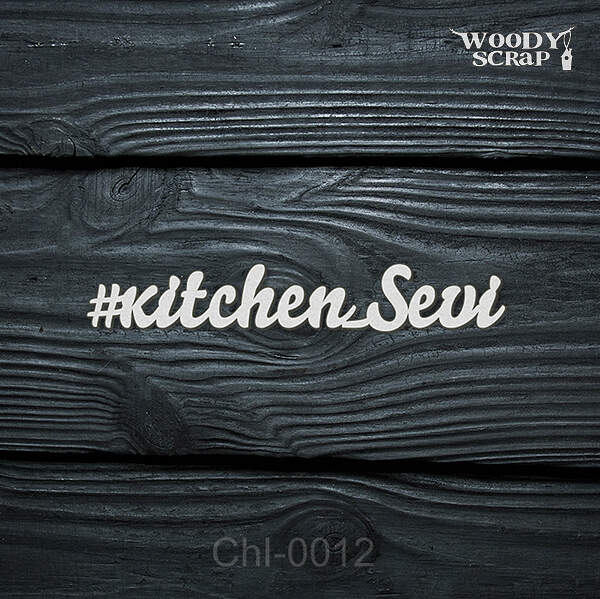 "Чипборд ""#kitchen_Sevi"""