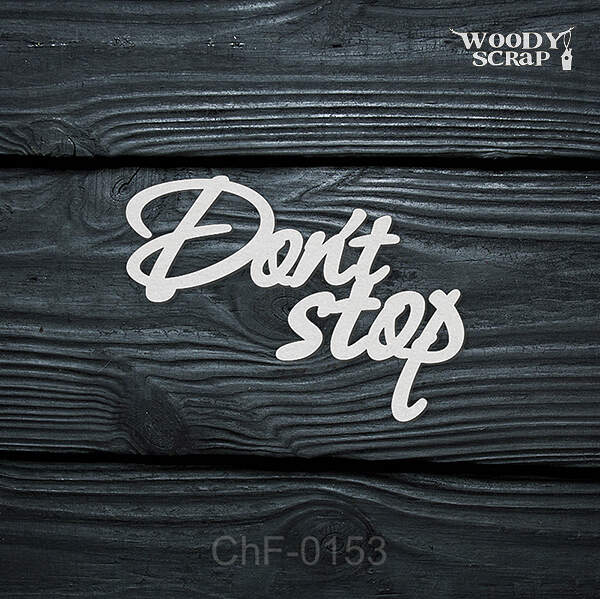 "Чипборд ""Don't stop"""
